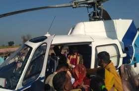 Meerut: गांव वाली दुल्हन से किया वादा पूरा करने के लिए हैलीकॉप्टर से बारात लेकर पहुंचा दूल्हा