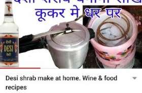 #JALORE सोशल मीडिया सिखा रहा शराब बनाने के तरीके!