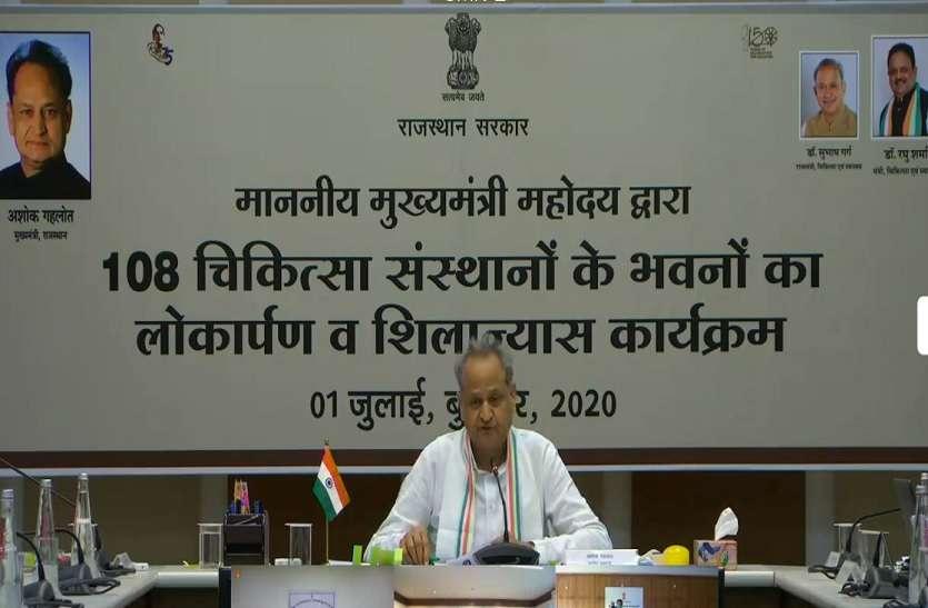 मुख्यमंत्री ने किया 108 चिकित्सा भवनों का लोकार्पण-शिलान्यास, विधायकों से जिलों में स्वास्थ्य सेवाएं मजबूत करने की अपील