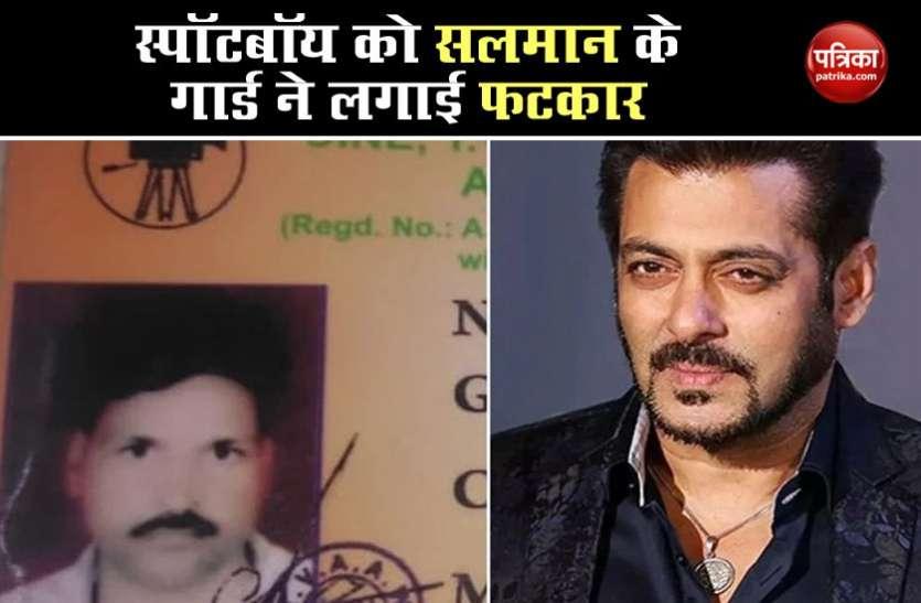 विवादों में घिरे Salman Khan से मदद मांगने पहुंचा स्पॉटबॉय, चौकीदारों ने बुरा व्यवहार कर भगाया.. दबंग के मैनेजर का यूं आया रिएक्शन