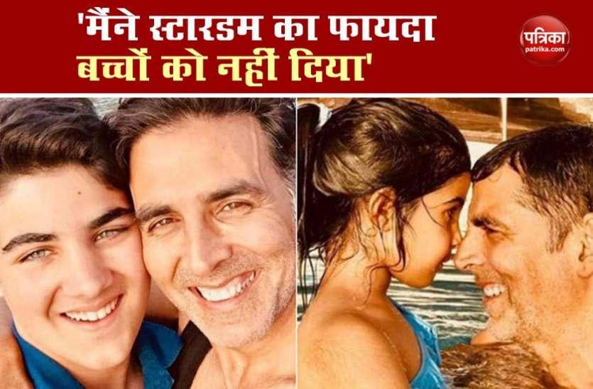 Nepotism पर Akshay Kumar ने कहा था- एक्टर बनने के लिए बेटे को मेहनत करनी होगी, भाई-भतीजावाद बेकार की बात है