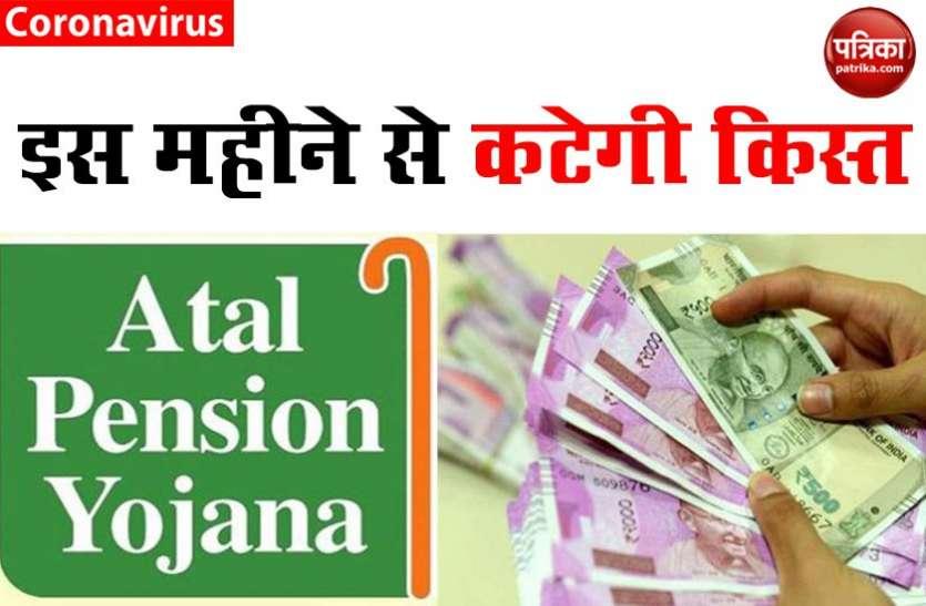 Atal Pension Yojana में इस महीने किस्त कटनी शुरू, 5000 रुपए पेंशन योजना में निवेश की है शर्तें