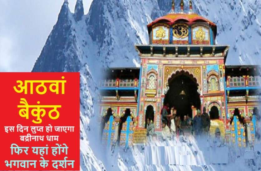 https://www.patrika.com/astrology-and-spirituality/eighth-baikunth-of-universe-badrinath-dham-katha-6075524/