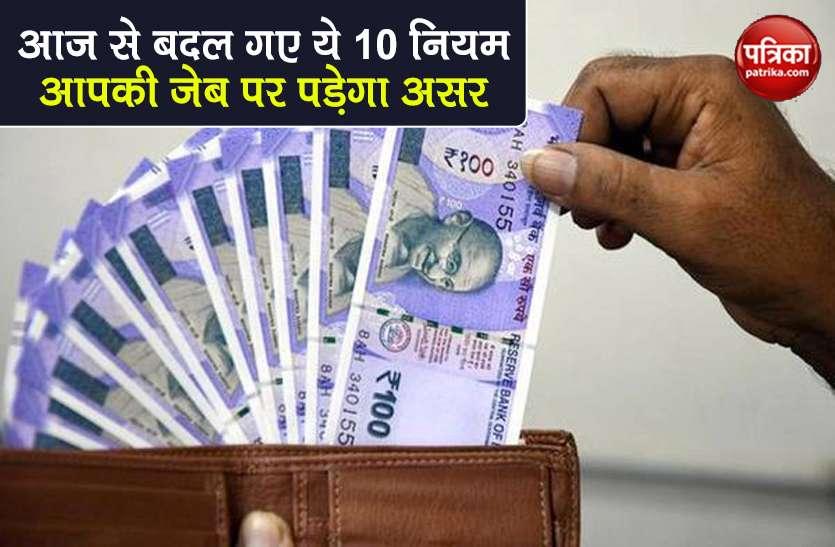 आज से Bank, ATM, PF, LPG-Gas से जुड़े नियमों में हुआ बदलाव, जिन्हें जानना आपके लिए हैं जरूरी