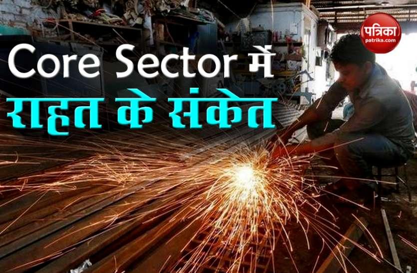 Core Sector में राहत के संकेत, लगातार तीसरे महीने देखने को मिली गिरावट