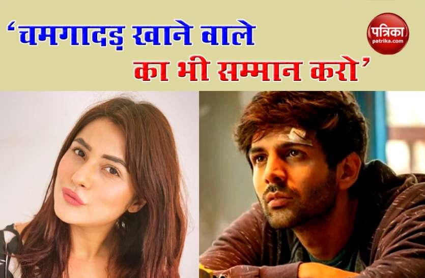 Shehnaaz Gill से Kartik Aaryan ने चमगादड़ पर पूछा सवाल, तो बोलीं- सबका सम्मान करो