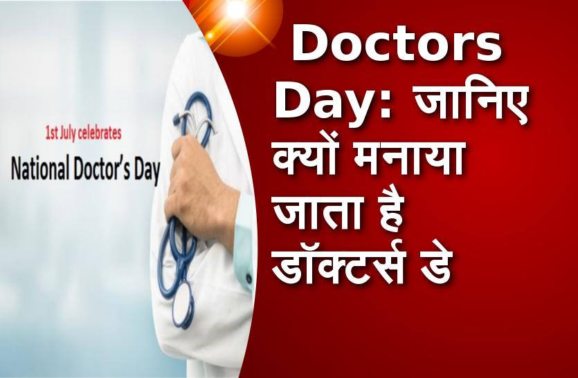 National Doctor's Day 2020: जानें क्यों मनाते हैं नेशनल डॉक्टर्स डे, क्या है इस दिन का महत्व ?