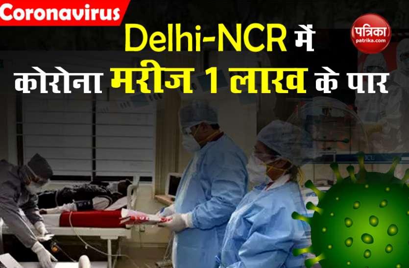 Delhi-NCR में कोरोना का कहर जारी, संक्रमितों की संख्या 1 लाख के पार