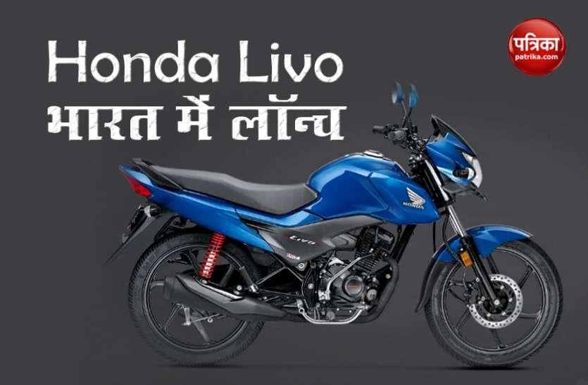 2020 Honda Livo BS6 भारत में लॉन्च, कम कीमत में मिलेंगे बेहतरीन फीचर्स
