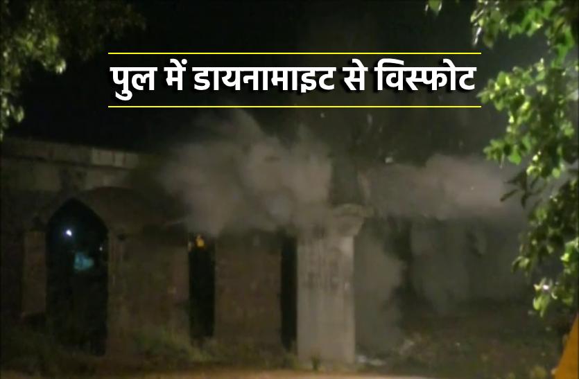 VIDEO: रात 12:50 बजे डायनामाइट से उड़ाया पुल, लापरवाही पड़ेगी भारी !