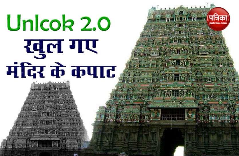 Unlock 2.0: Tamil Nadu में खुल गए धार्मिक स्थल, सख्ती से पालन करने होंगे ये नियम