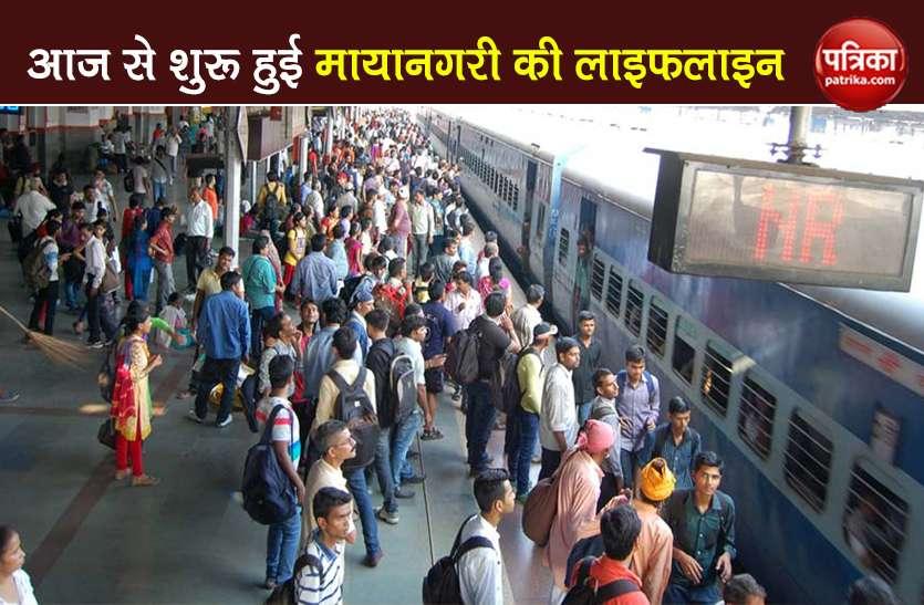 IRCTC Update: Mumbai में शुरू हुई 350 लोकल ट्रेन, इन लोगों को मिलेगी यात्रा करने की इजाजत