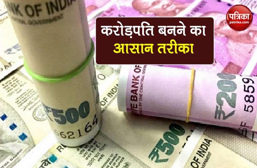महीने के 4500 रुपये से ऐसे बन सकते हैं करोड़पति, यहां जानिए पूरी Details