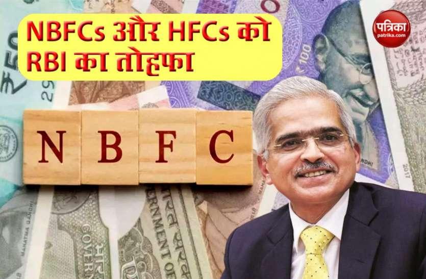 NBFCs और हाउसिंग फाइनेंस कंपनियों को RBI का तोहफा,  Special Liquidity scheme का ऐलान