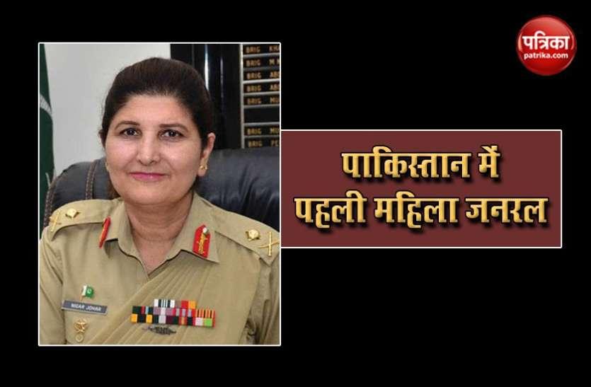 Pakistan में पहली महिला लेफ्टिनेंट जनरल निगार जौहर, सेना में सर्जन का पद संभाला
