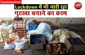 Delhi : जीएसटी इंटेलिजेंस ने अवैध गुटखा कंपनी और 40 करोड़ के गबन का खुलासा किया