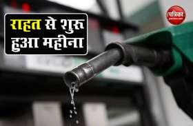 July के पहले दिन Petrol और Diesel की कीमत में राहत, जानिए आज के दाम