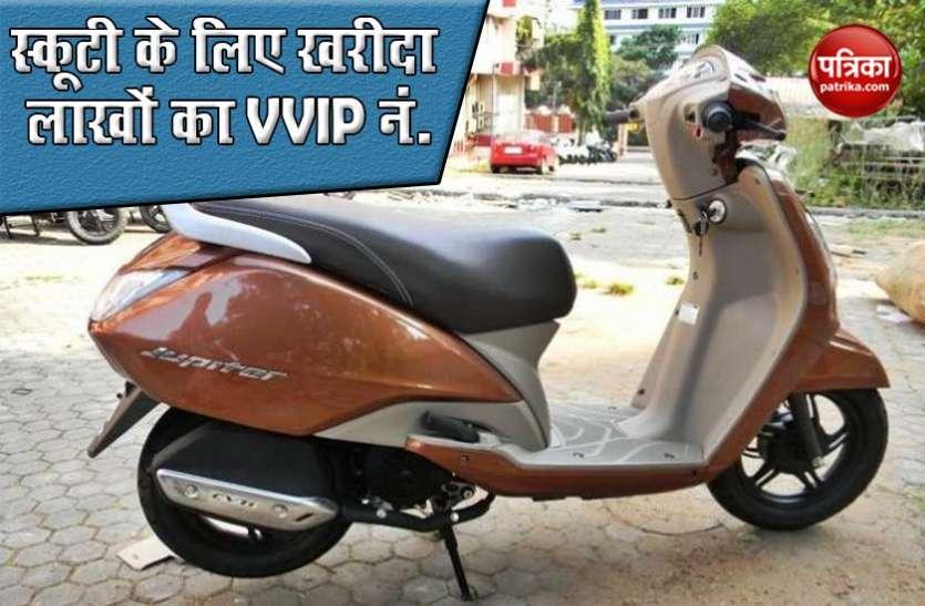 60 हजार की स्कूटी के लिए खरीद डाला 18.22 लाख रुपये में VVIP नंबर, एक हफ्ते तक चली बोली