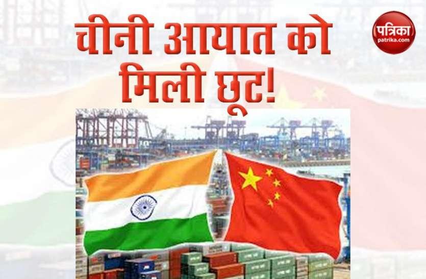 China से India में आने वाले इन सामानों को मिली Import में छूट, देखिये कंपनियों की लिस्ट