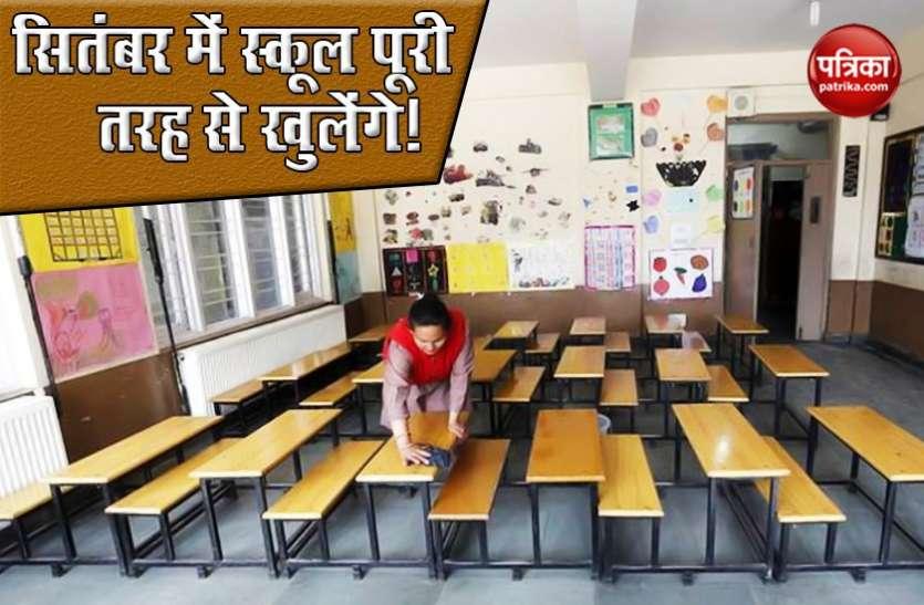 Schools Reopening : सितंबर से फिर से पूरी तरह खुलेंगे स्कूल!, जानिए क्या कहते हैं एक्सपर्ट