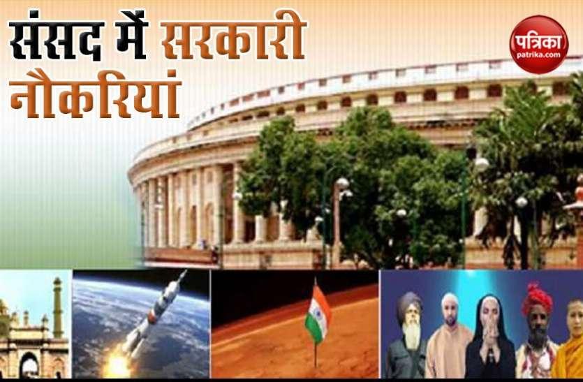 Lok Sabha Recruitment 2020 : Lok Sabha में होने जा रही है कई बंपर भर्तियां, लाखों रुपए तक मिलेगी सैलरी