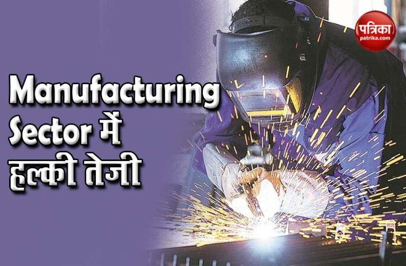 Core Industries के बाद Manufacturing Sector में भी राहत, गिरावट अब भी बरकरार