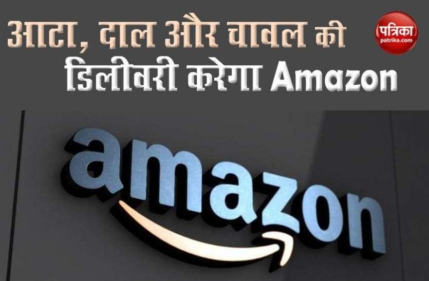Amazon ने शुरू की नई सर्विस, 300 शहरों में करेगा आटा-दाल और चावल की डिलीवरी