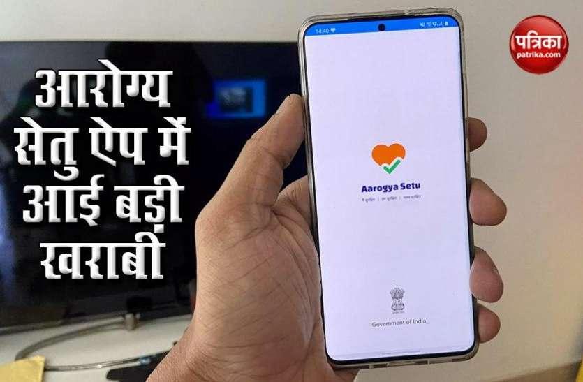 Aarogya Setu App में आई बड़ी खराबी, घंटो तक जूझते रहे यूजर्स