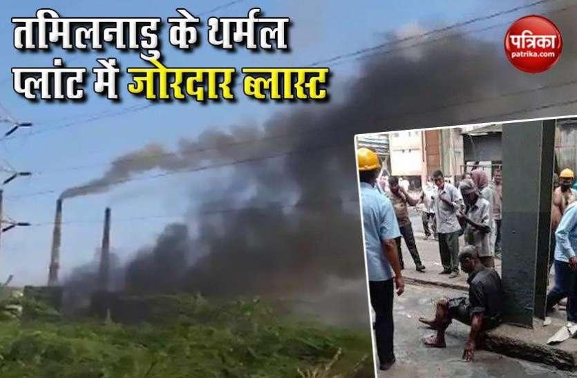 Neyveli Explosion: तमिलनाडु के थर्मल प्लांट में Boiler Blast में 6 की मौत, कई घायल