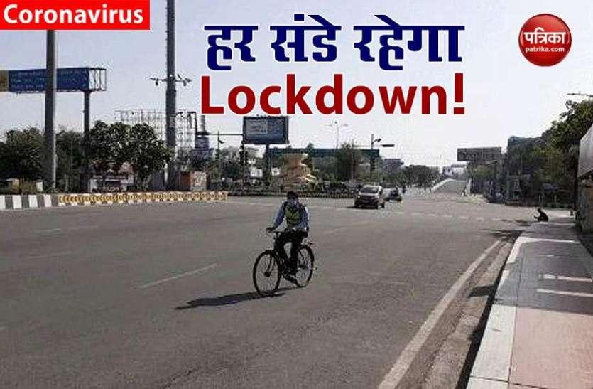 Unlock 2.0: Corona संकट के बीच कर्नाटक सरकार का फैसला, 2 अगस्त तक हर रविवार रहेगा Lockdown