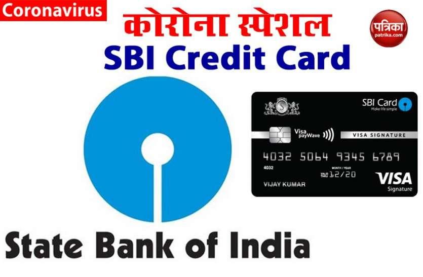 SBI ने लॉन्च किया नया CREDIT CARD, पिन और सिग्नेचर का नहीं होगा झंझट
