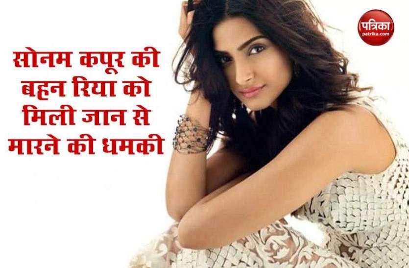 Sonam Kapoor की बहन Rhea Kapoor को मिली जान से मारने की धमकी, एक्ट्रेस ने लगाई इंस्टाग्राम को फटकार