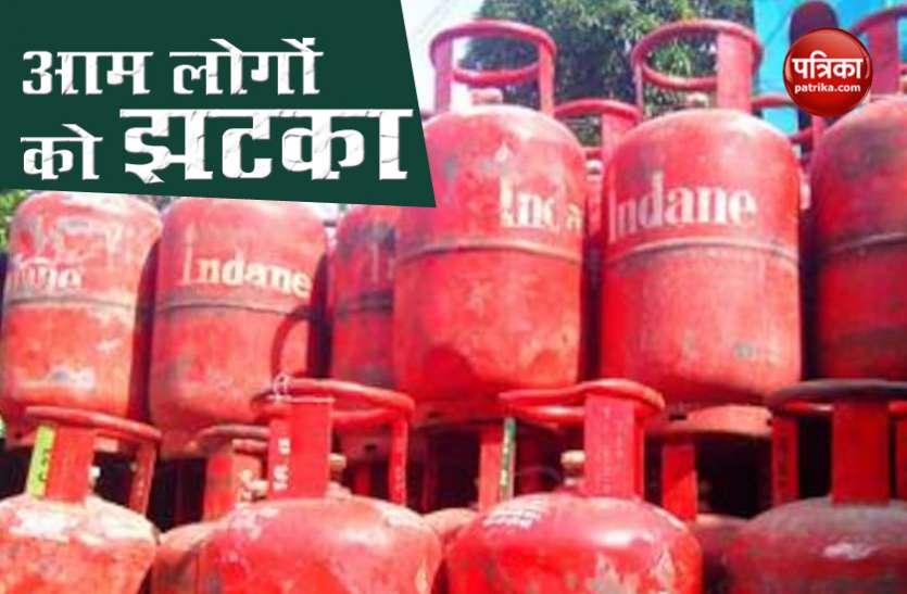 आम लोगों को लगा महंगाई का झटका, LPG Cylinder Price  में लगातार दूसरे महीने इजाफा