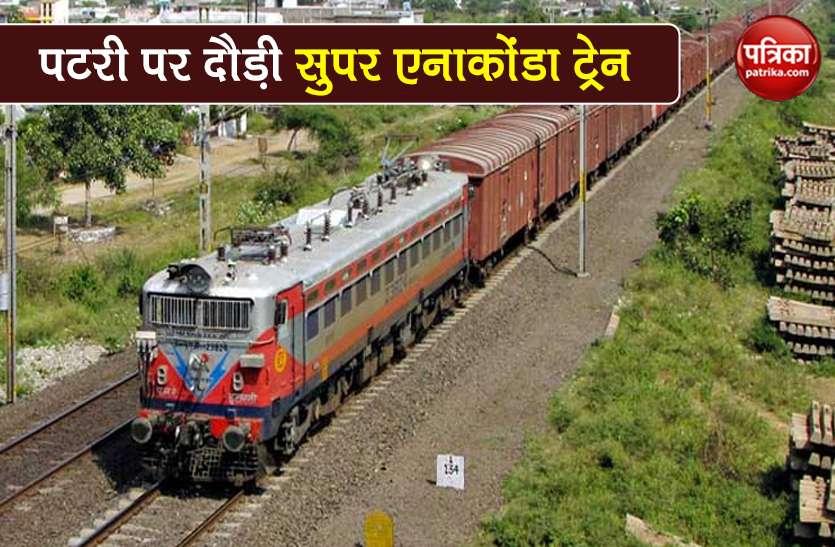 VIDEO: Indian Railways ने रचा इतिहास, पहली बार पटरी पर दौड़ी 177 वैगन वाली 'सुपर एनाकोंडा' ट्रेन