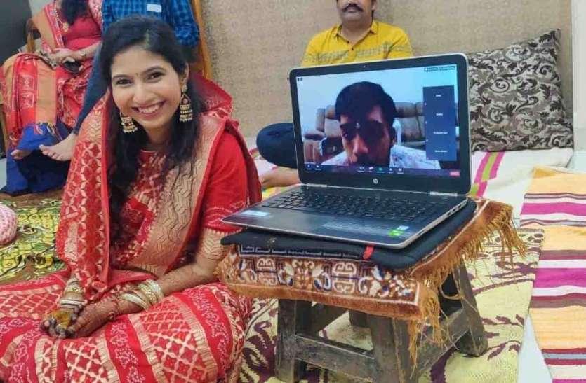 ऑनलाइन विवाह के साक्षी बने 400 अतिथि