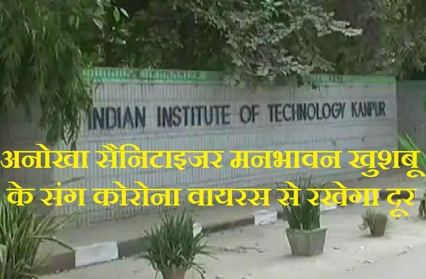 कानपुर आईआईटी इंजीनियर का प्रयोग, अनोखा सैनिटाइजर मनभावन खुशबू के संग कोरोना वायरस से रखेगा दूर