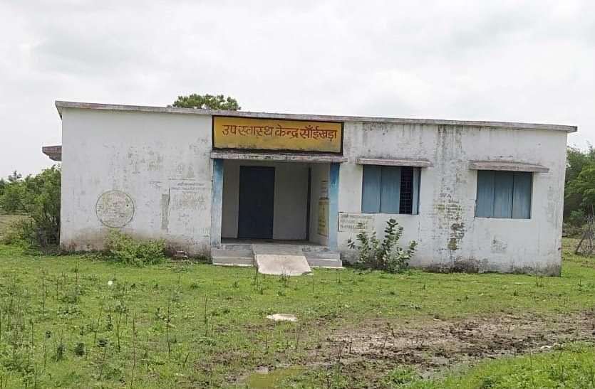 साईंखेड़ा सहित बीस अन्य गांवों के लोग अब भी हैं स्वास्थ्य सुविधाओं से वंचित