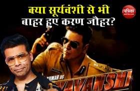क्या Akshay Kumar की फिल्म सूर्यवंशी से भी बाहर निकाले गए Karan Johar? सोशल मीडिया पर वायरल हो रही खबर