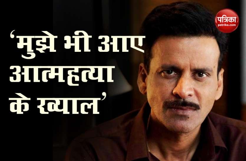 Manoj Bajpayee ने किया बड़ा खुलासा, कहा- आत्महत्या के काफी करीब पहुंच गया, 9 साल की उम्र से देखा था एक्टर बनने का सपना