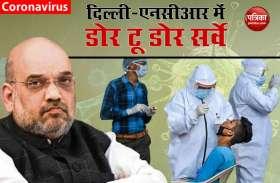 COVID-19 Test: दिल्ली-यूपी-हरियाणा सीएम के साथ शाह की बैठक, Delhi NCR में घर-घर सर्वे