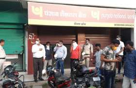 Punjab National Bank सेंधवा में बंदूक की नोंक पर लूटने का प्रयास रहा असफल