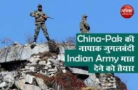 LAC पर तनाव के बीच सेना ने LOC पर बढ़ाई सतर्कता, भारत दोनों मोर्चे पर दुश्मन को मात देने के लिए तैयार