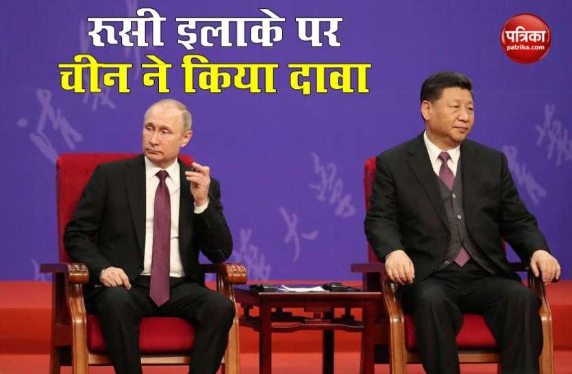 China ने अब रूसी इलाके पर किया दावा, कहा- 1860 से पहले हमारा था व्लादिवोस्तोक