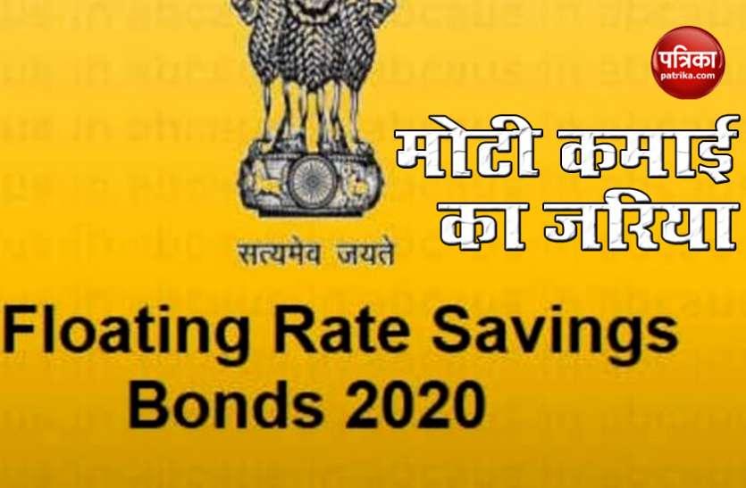 शुरू हुई सरकार की नई Floating Rate Savings Bond Scheme 2020, ब्याज जानकर तुरंत करेंगे निवेश
