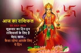 आज का राशिफल: मां लक्ष्मी की कृपा से आज इनकी प्रतिष्ठा में होगी वृद्धि, जानें क्या कहती है आपकी राशि