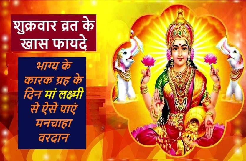 शुक्रवार यानि मां लक्ष्मी का दिन: जानें इस दिन व्रत के फायदे