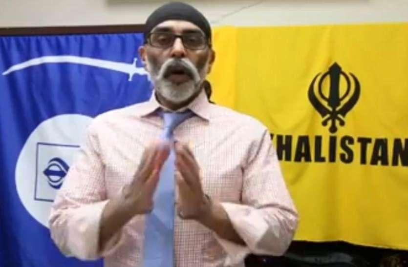 आतंकवादी घोषित होते ही खालिस्तान के नाम पर भारत सरकार को धमकाने लगा गुरपतवंत सिंह पन्नू