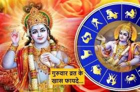 गुरुवार व्रत: केवल भगवान विष्णु ही नहीं बल्कि मां लक्ष्मी भी होती हैं प्रसन्न