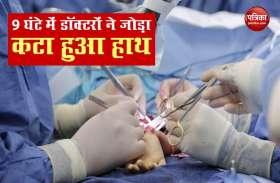 खूनी रंजिश में कटकर अलग हुआ युवक का हाथ, 9 घंटे की सर्जरी से डॉक्टरों ने दोबारा जोड़ा कटा हुआ हिस्सा