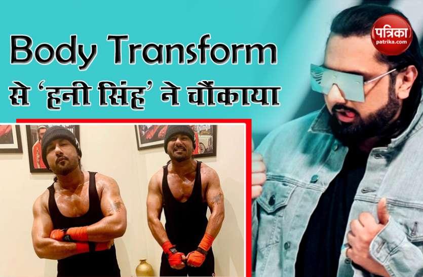 Lockdown में फैट से 'फिट' बने हनी सिंह, बॉडी ट्रांसफॉर्मेशन की Pics हुईं वायरल